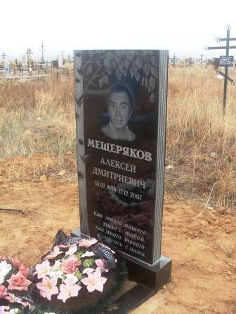 Изготовление памятников фото и цены волгоград цены на надгробия и памятники 94